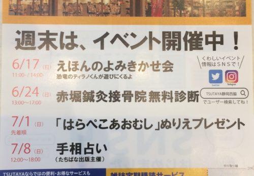 6月24日 TSUTAYA西脇店で無料イベント